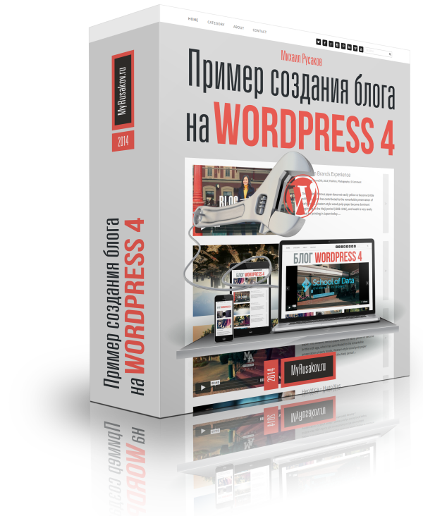 Блог на WordPress 4 за 25 минут