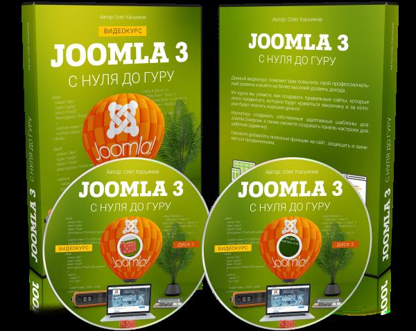 Видеокурс создание сайтов на joomla как сделать распечатку сайта
