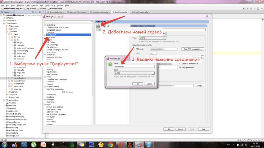 Настройка FTP в PHPStorm шаг 1