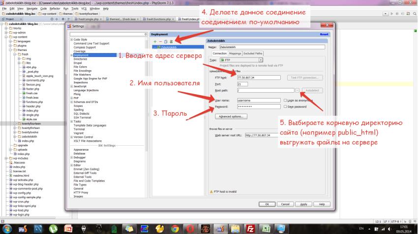 Настройка FTP в PHPStorm шаг 2