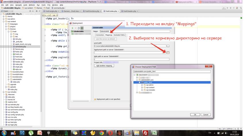 Настройка FTP в PHPStorm шаг 3