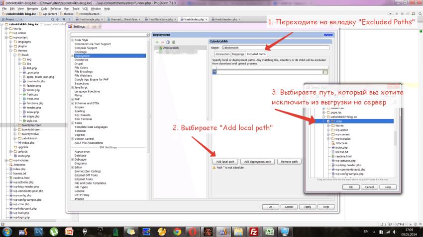 Настройка FTP в PHPStorm шаг 4