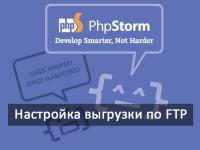 Настройка выгрузки по FTP в PHPStorm
