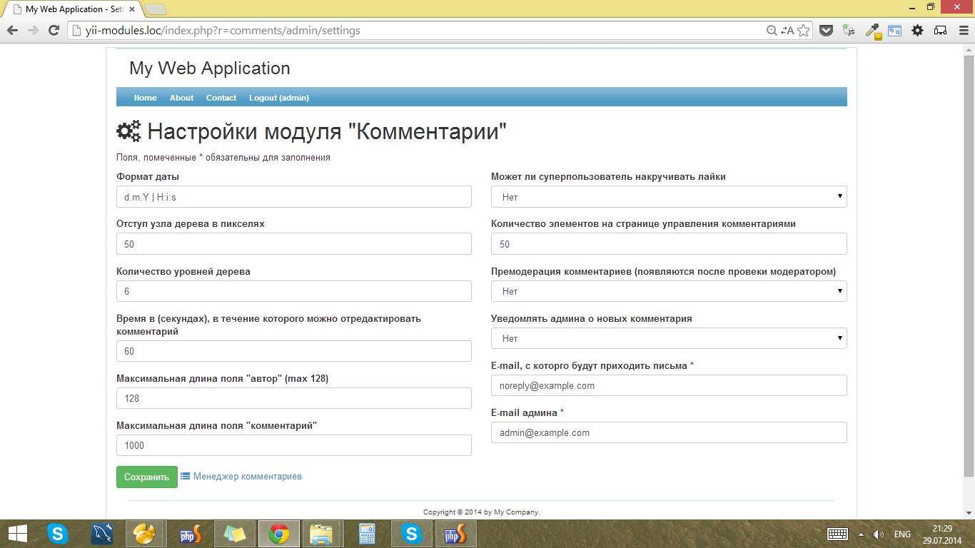 Настройки модуля комментариев Yii Commentator