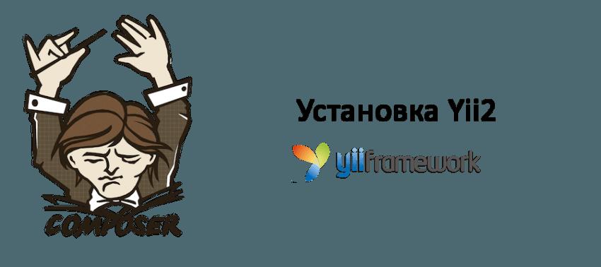 Установка Yii2 с помощью composer