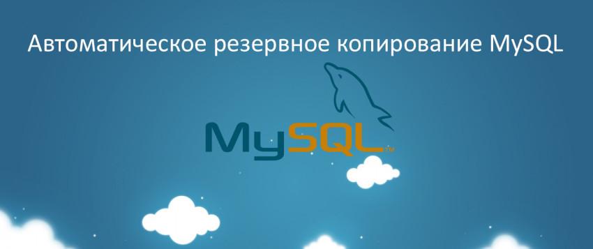 MySQL на фоне неба
