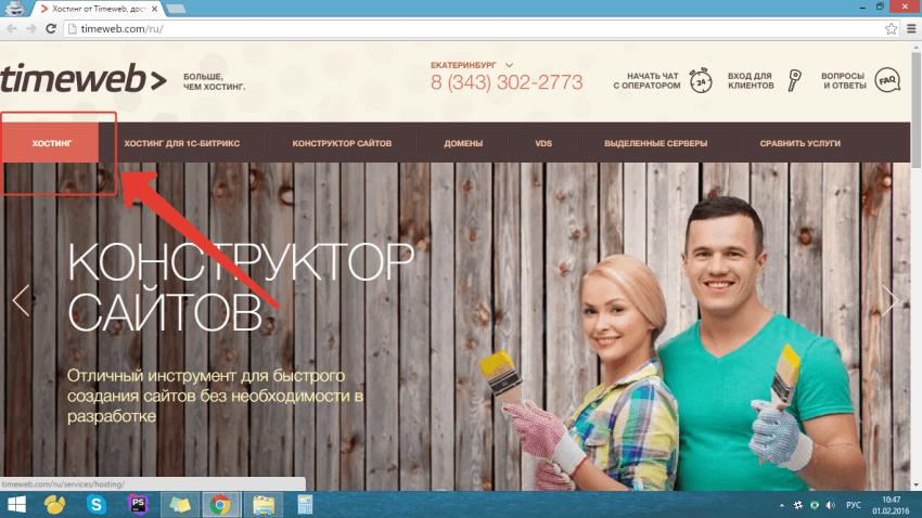 timeweb-homepage