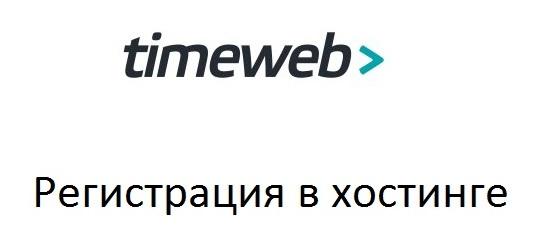 Timeweb - регистрация в хостинге