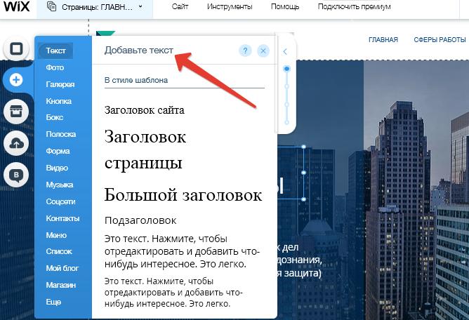 Добавление текста в редакторе Wix