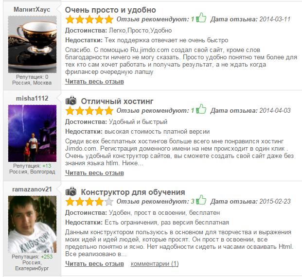 Отзывы о конструкторе сайтов Jimdo