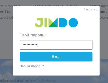 Ввод пароля Jimdo