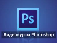 Видеокурсы Adobe Photoshop