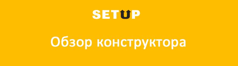 Обзор конструктора сайтов SetUP