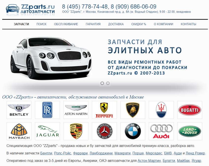 Пример сайта на конструкторе SetUP: www.zzparts.ru