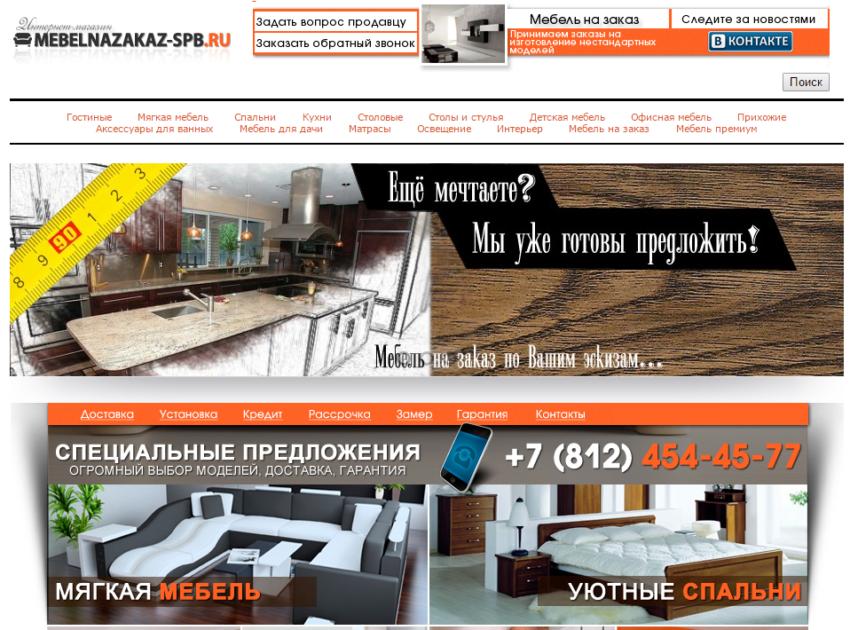 Пример сайта на конструкторе SetUP: mebelnazakaz-spb.ru