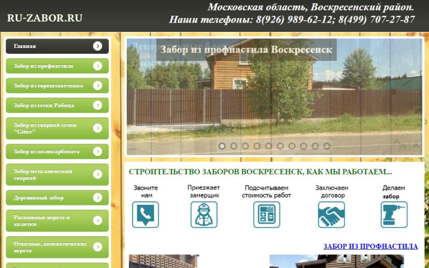Пример сайта на конструкторе SetUP: www.ru-zabor.ru
