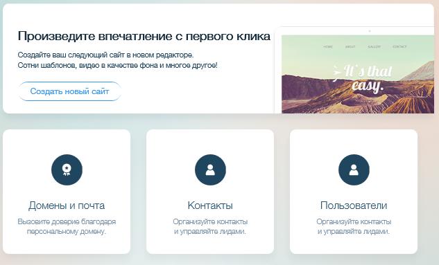 Wix создание нового сайта