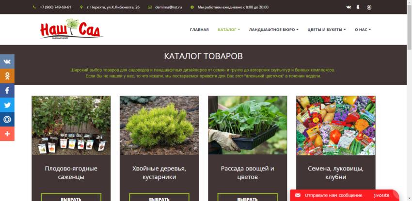 landscape-garden.ru