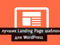 Landing Page иконка