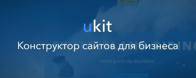 uKit конструктор сайтов для биззнеса
