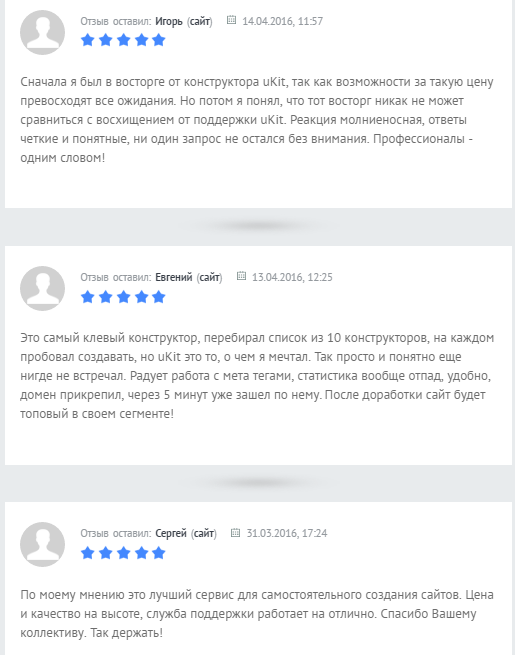 Отзывы о uKit