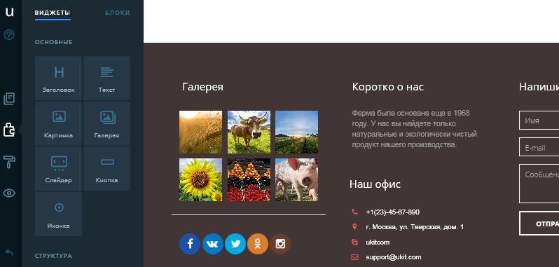 Пример редактирования сайта uKit