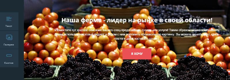 uKit содержание сайта