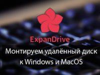 ExpanDrive Windows и Mac OS