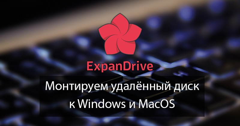 ExpanDrive Windows и Mac OS